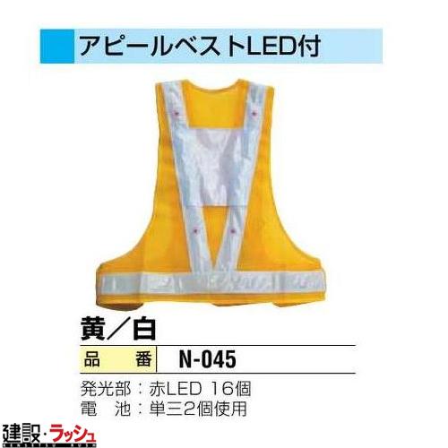 【日保】 アピールベストLED付50型 [N-045]
