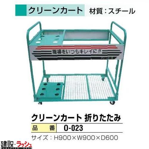 送料無料!【日保】 クリーンカート折りたたみ [O-023]