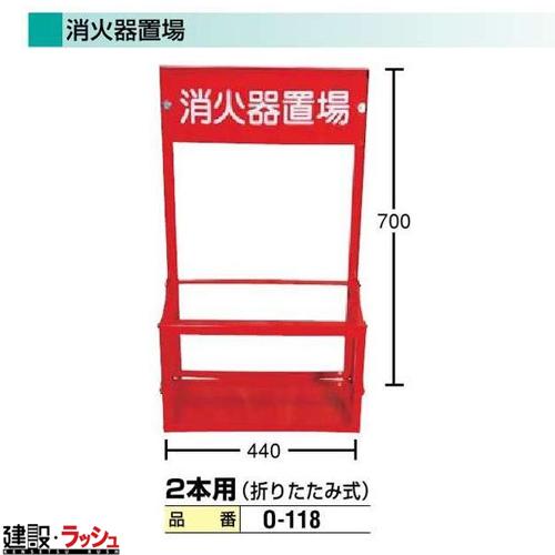 【日保】 消火器置場 2本用 [O-118]