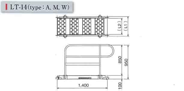 【日工セック】 ラク2タラップ [LT-14]用 手すり ※片側のみ