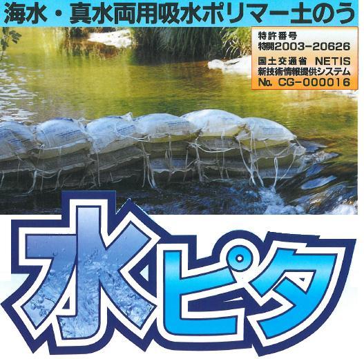 送料無料!【モリリン】 水ピタ 真水用 大型タイプ 30袋/箱 [WN型]