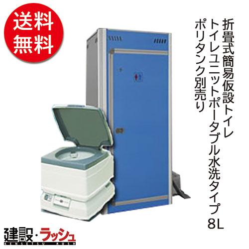 【アクト石原】 折畳式簡易仮設トイレ+トイレユニットポータブル水洗タイプ 8L [FOT-003-B+P8L]