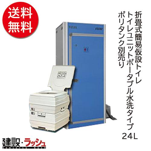 【アクト石原】 折畳式簡易仮設トイレ+トイレユニットポータブル水洗タイプ 24L [FOT-003-B+V24L]