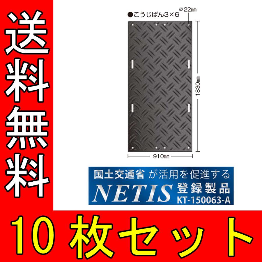 【送料無料】プラスチック敷板 こうじばん 3尺x6尺 山型/山型タイプ [1830x910ミリ]【10枚セット】,NETIS登録商品[KT-150063-A]