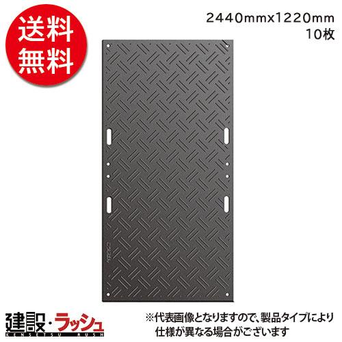【送料無料】プラスチック敷板 こうじばん 4尺x8尺 [2440x1220ミリ]【10枚セット】,NETIS登録商品[KT-150063-A]