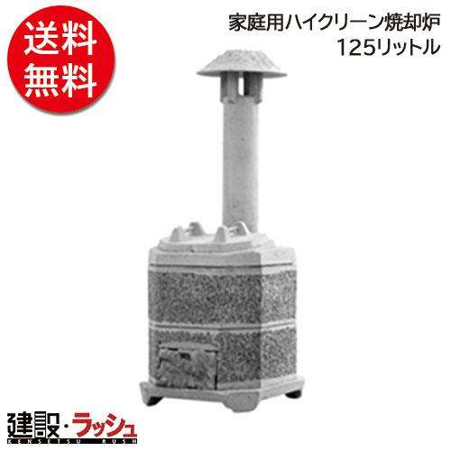【送料無料】 家庭用ハイクリーン焼却炉 山水籠(さんすいろう) [SR125] 焼却炉 ボイラー 火山岩 焚き火 完全燃焼