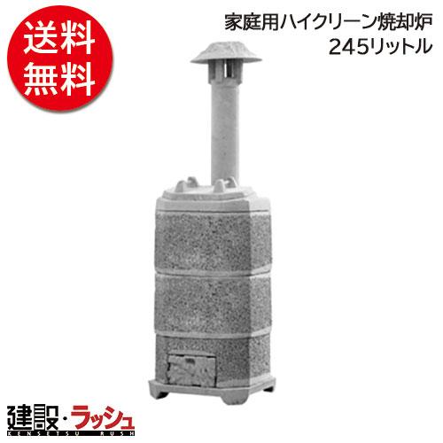 【送料無料】 家庭用ハイクリーン焼却炉 山水籠(さんすいろう) [SR245] 焼却炉 ボイラー 火山岩 焚き火 完全燃焼
