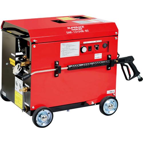 【スーパー工業】 モーター式高圧洗浄機 温水型 [SAR-1315VN]