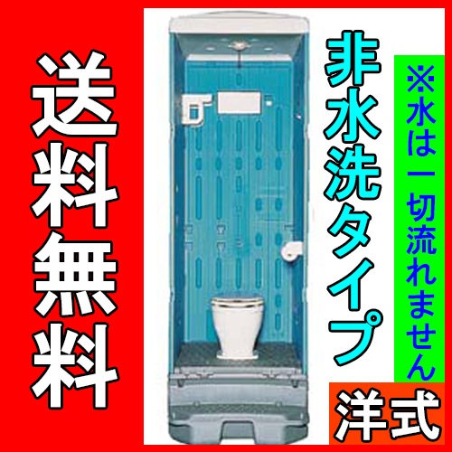 【送料無料】【日野興業】 PE製仮設トイレ 非水洗タイプ 洋式 [GX-WKP] 仮設便所 災害用トイレ 現場用トイレ 防災トイレ メーカー直送だから安心