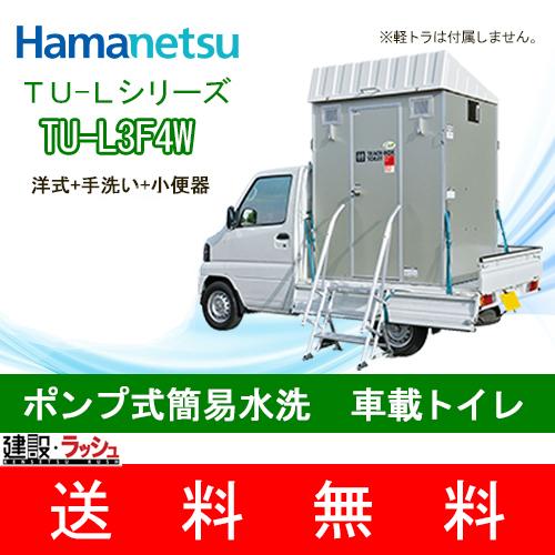 送料無料!【ハマネツ】 軽トラック積載トイレ ポンプ式簡易水洗タイプ 洋式+手洗い+小便器 [TU-L3F4W],NETIS登録商品 [CB-100037]