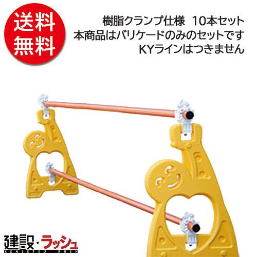 【送料無料】【八木熊】頑張郎 [10本セット](樹脂クランプ仕様)現場用品 保安用品 単管バリケード クランプ 八木熊