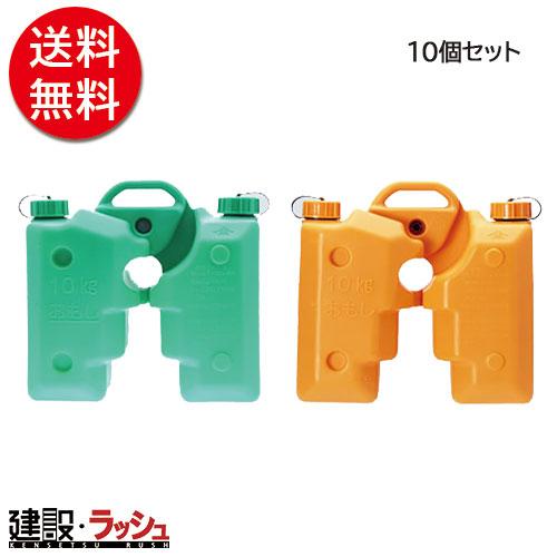 【送料無料】【八木熊】KYおもし [10個セット] 現場用品 保安用品 単管バリケード クランプ 八木熊