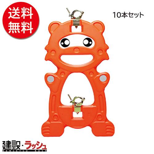 【送料無料】【八木熊】安全たぬき [10本セット] 現場用品 保安用品 単管バリケード クランプ 八木熊
