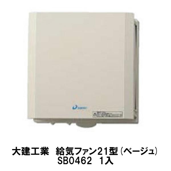 大建工業【エアスマート給気ファン21型(ベージュ) SB0462 1台入】