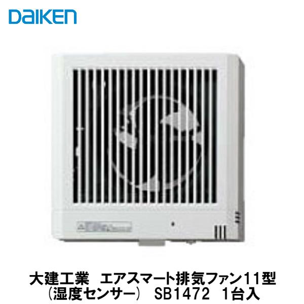 大建工業【エアスマート排気ファン11型(湿度センサー) SB1472 1台入】