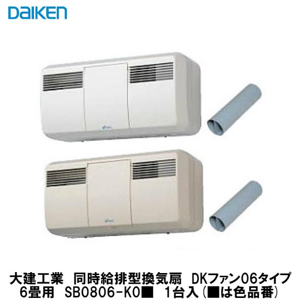 大建工業【エアスマート 同時給排型換気扇DKファン06タイプ 6畳用 SB0806-K0■】(■は色品番)