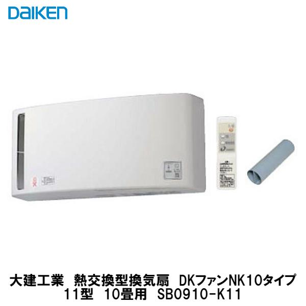 大建工業【エアスマート 熱交換型換気扇DKファンNK10タイプ11型 10畳用 SB0910-K11】