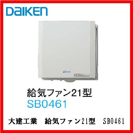 大建工業【エアスマート給気ファン21型 SB0461 1台入】