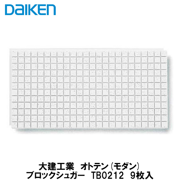 大建工業【オトテン(モダン) ブロックシュガー TB0212 9枚入】1.65平方メートル施工可能