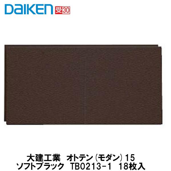 大建工業【オトテン(モダン)15 ソフトブラック TB0213-1 18枚入】3.3平方メートル施工可能