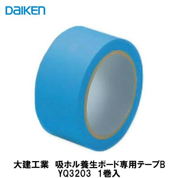 好評 好評受付中 床養生材の 吸ホル養生ボード 専用の床養生テープです 大建工業 30巻入 YQ3203 吸ホル養生ボード専用テープB