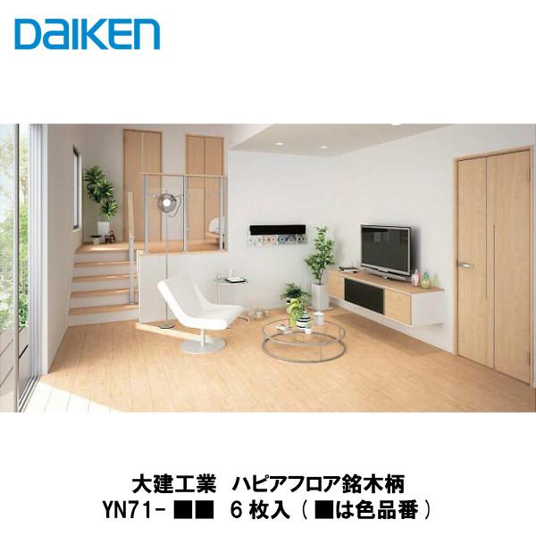 大建工業【ハピアフロア銘木柄 YN71-■■ 6枚入】(■は色品番)