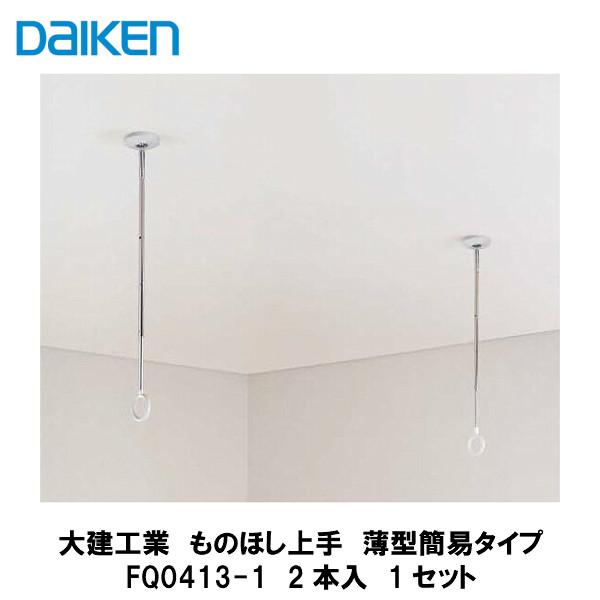 大建工業【室内物干し ものほし上手 薄型簡易タイプ FQ0413-1 2本入】