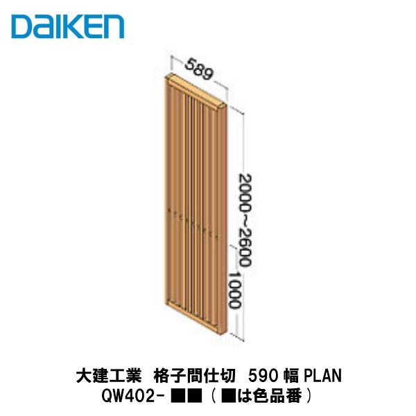 大建工業【格子間仕切 590幅PLAN QW402-■■ 1セット】(■は色品番)