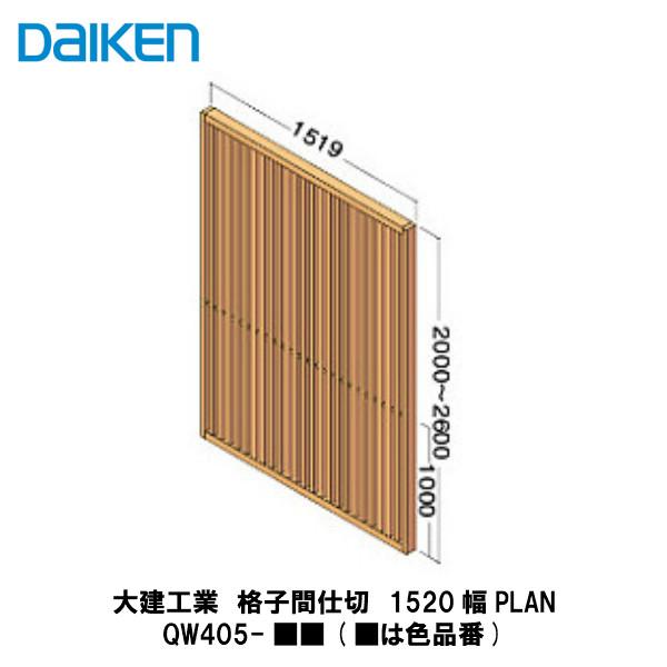 大建工業【格子間仕切 1520幅PLAN QW405-? 1セット】(?は色品番)