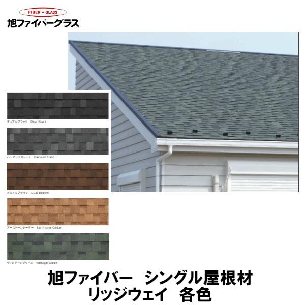 屋根材に要求される数々の特性を備えたシングル屋根材です 正規品送料無料 旭ファイバーグラス アスファルトシングル屋根材 リッジウェイ 卓抜 各色1 送料無料 14枚入 038×349mm 2.16施工可能