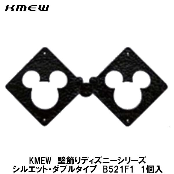 KMEW【壁飾り ディズニーシリーズ シルエット・ダブルタイプ】B521F1 1個入