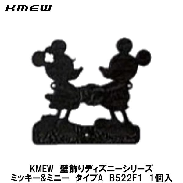 KMEW【壁飾り ディズニーシリーズ ミッキー&ミニー タイプA】B522F1 1個入