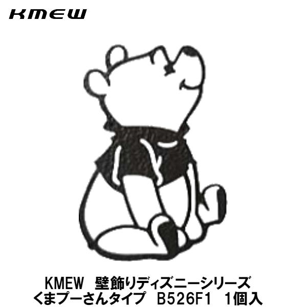 KMEW【壁飾り ディズニーシリーズ くまのプーさんタイプ】B526F1 1個入