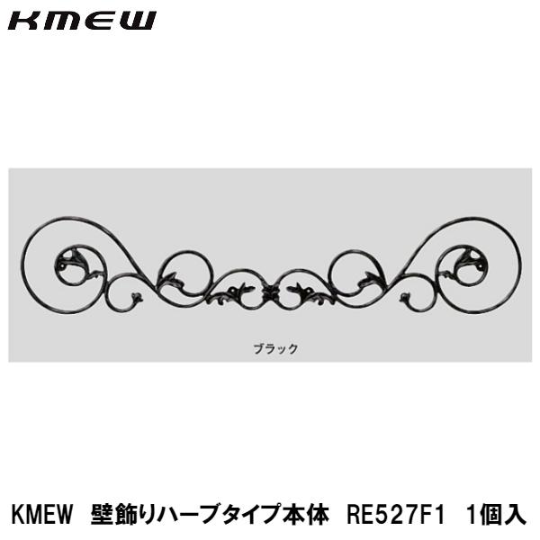 KMEW【壁飾り ハーブタイプ RE527F1 1個入】