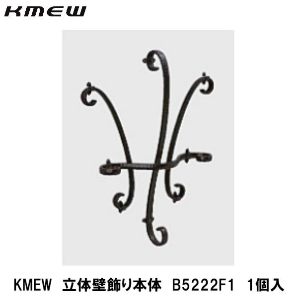 KMEW【立体壁飾り タイプB B5222F1 1入】