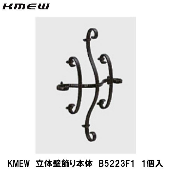 KMEW【立体壁飾り タイプC B5223F1 1入】