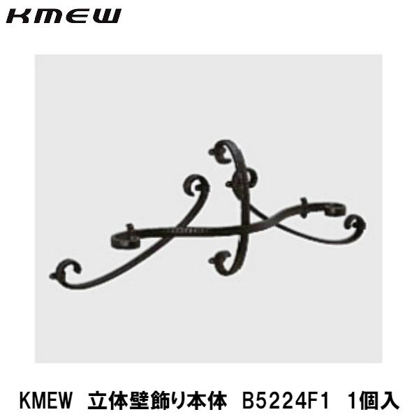 KMEW【立体壁飾り タイプD B5224F1 1入】