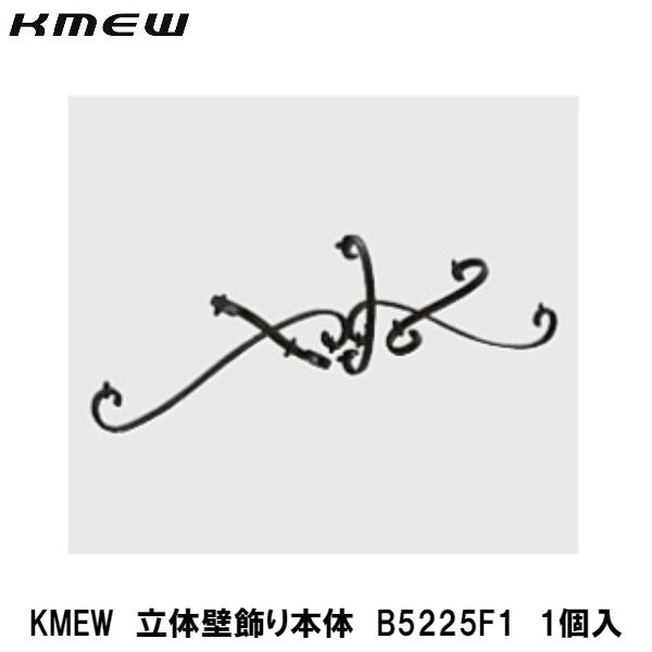 KMEW【立体壁飾り タイプE B5225F1 1入】