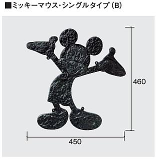 KMEW【壁飾り ディズニーシリーズ ミッキーマウス・シングルタイプB】B525F1 1個入