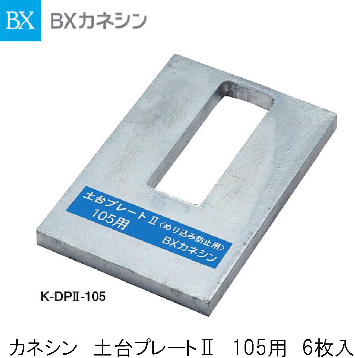 大きな過重のかかる柱の横架材へのめり込みを軽減できます BXカネシン 土台プレート2 めり込み防止用 WEB限定 6枚入 ご注文で当日配送 105用 K-DP2-105