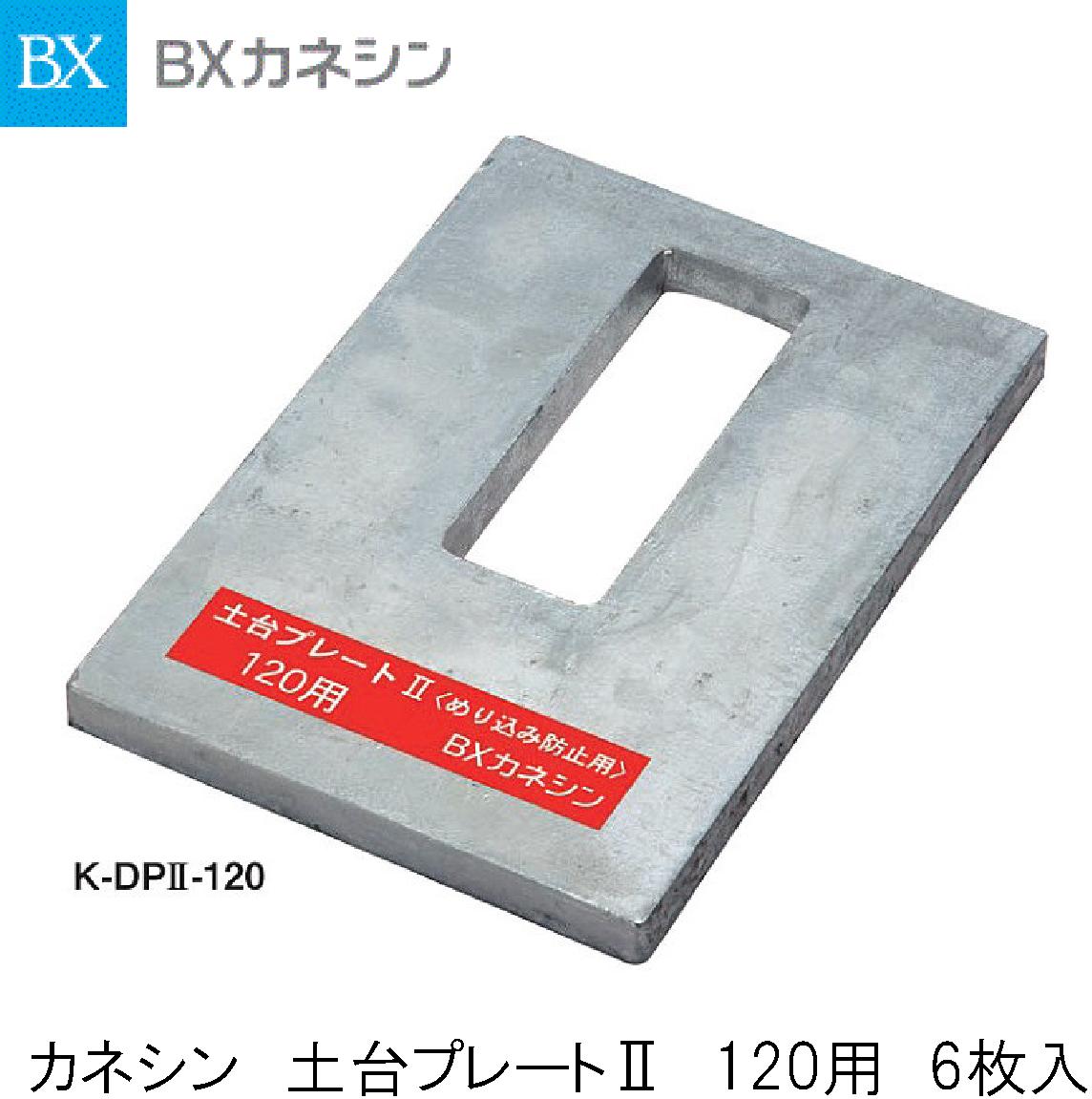 BXカネシン【土台プレート2(めり込み防止用) 120用 K-DP2-120 6枚入】