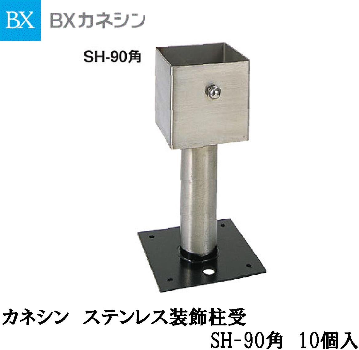 BXカネシン【ステンレス装飾柱受 SH-90角 131100 10入】