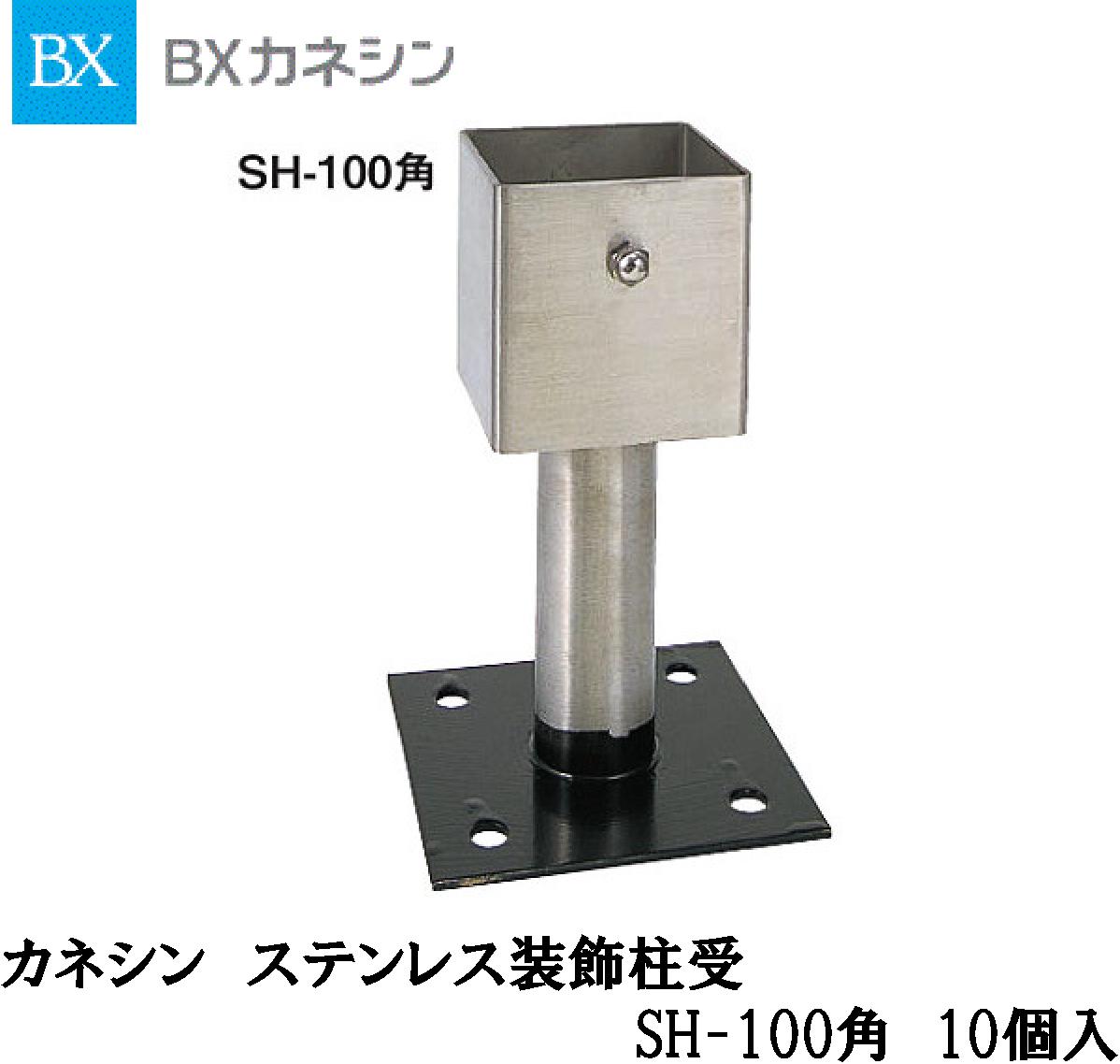 BXカネシン【ステンレス装飾柱受 SH-100角 131000 10入】