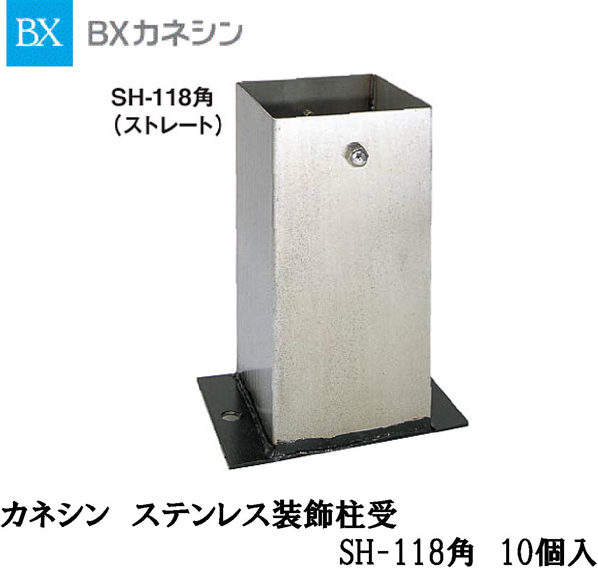 BXカネシン【ステンレス装飾柱受 SH-118角 130500 10入】