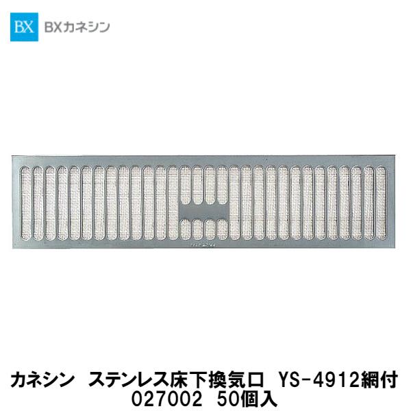 カネシン【ステンレス床下換気口 YS-4912網付 027002 50個入】