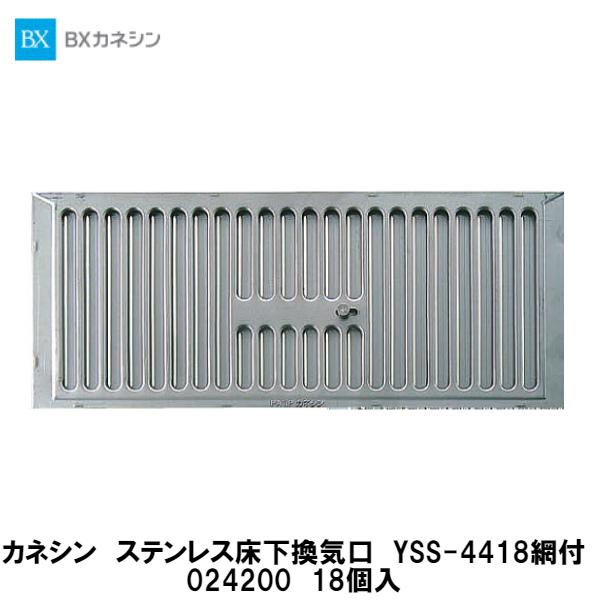 カネシン【ステンレス床下換気口 YSS-4418網付 024200 18個入】