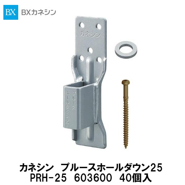 BXカネシン【プルースホールダウン25 PRH-25 603600 40個入】