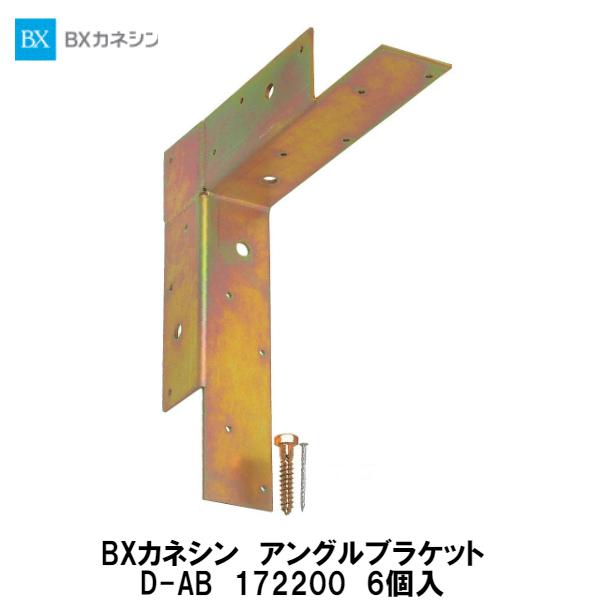 BXカネシン【アングルブラケット D-AB 172200 6個入】