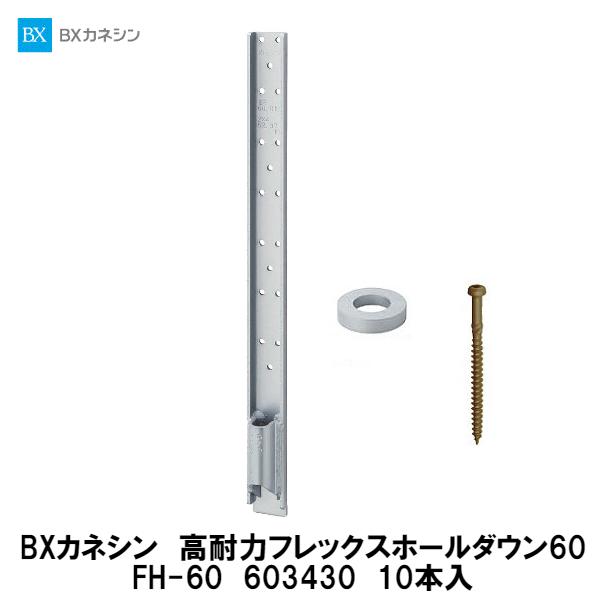 BXカネシン【高耐力フレックスホールダウン60 FH-60 603430 10本入】