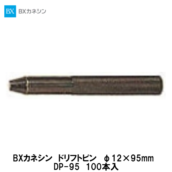 BXカネシン【ドリフトピンφ12×95mm DP-95 307180 100本入】